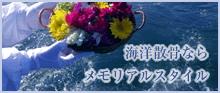 海洋散骨│富岡・深川│メモリアルスタイル